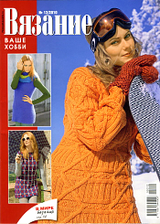 Knitting is Your Hobby, Knitting and Crochet Magazine