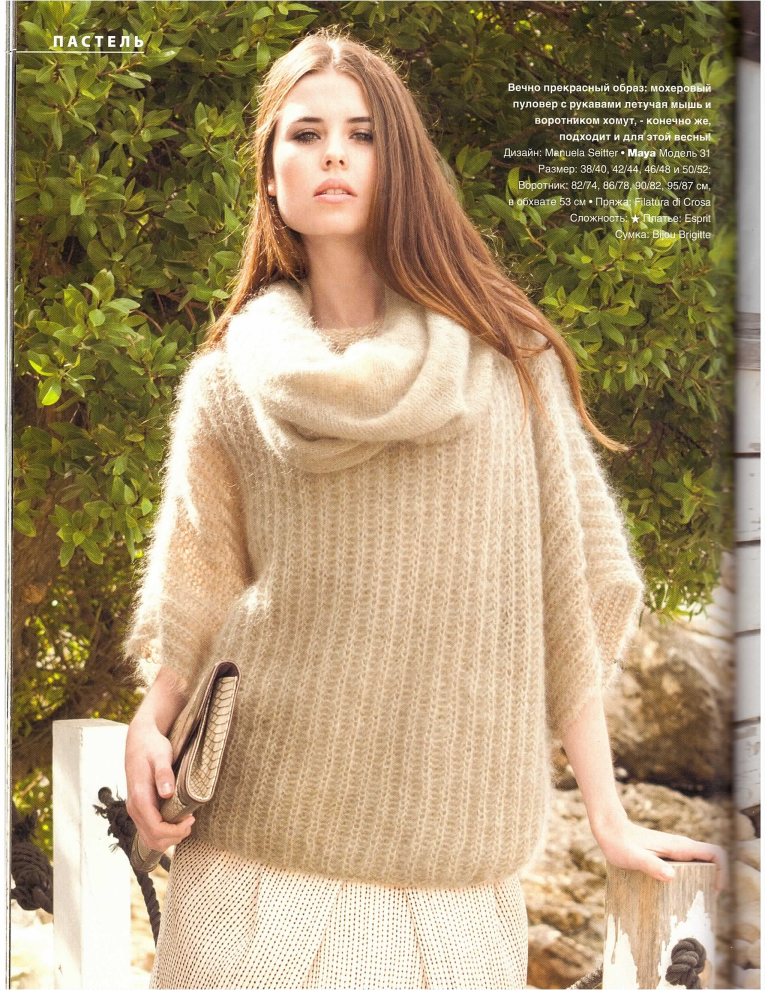 High Fashion Knitting : Verena high fashion knitting magazine