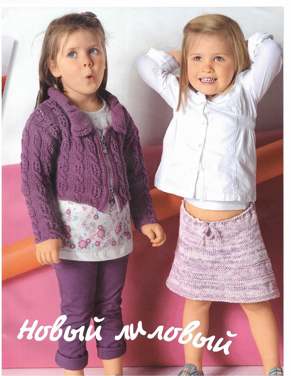 Верена ру вязание спицами для детей 97